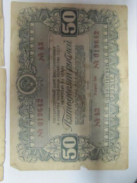 Облигация 200,50 рублей 1946 года - Государственный заем