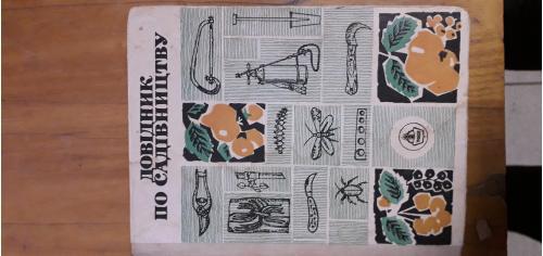 Довідник по садівництву.1970р. тираж 30000