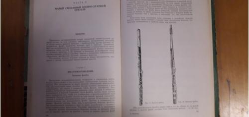 Практический курс инструментовки для духового оркестра. 1963 г