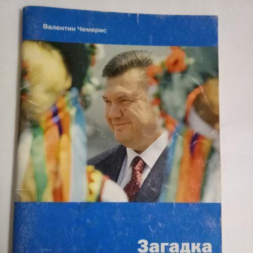 Книга с подписью от Януковича В.Ф.