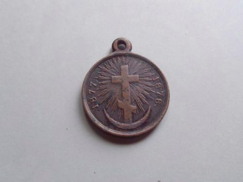 Медаль Русско Турецкая война