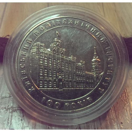100 лет Киевскому Политехническому институту