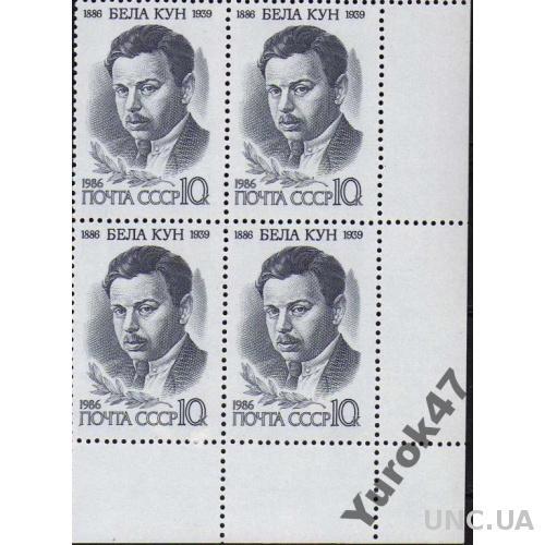 1986 100 лет со дня рождения Белы Куна. Угол кварт