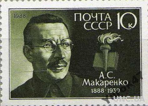 1988 100 лет со дня рождения А.С. Макаренко.