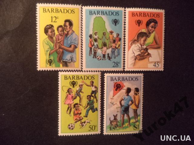 Барбадос Защита детей Игры Чистая серия
