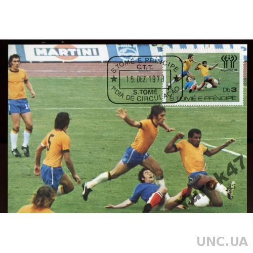 Футбол ЧМ Аргентина 1978 Сан-Томе Редкий
