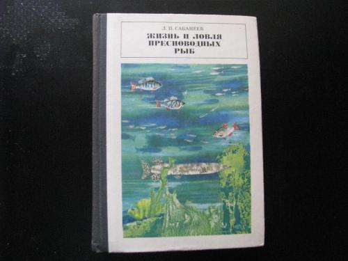 Сабанеев Л.П. Жизнь и ловля пресноводных рыб. К., 1976