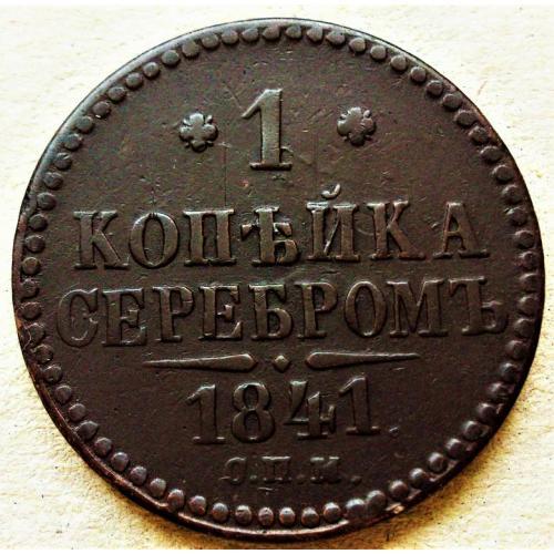 1 копейка Серебро 1841 г