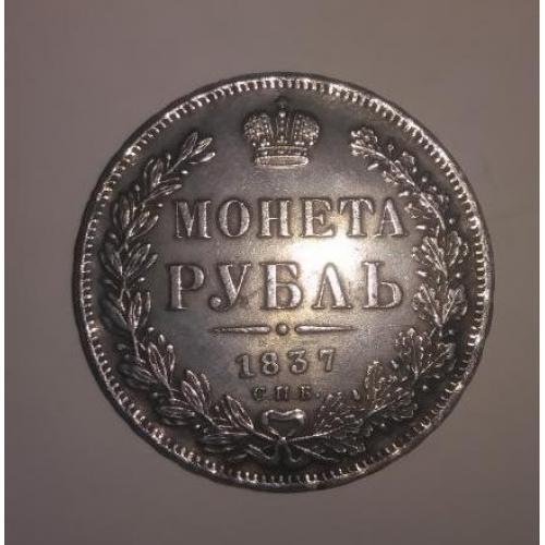 1 рубль 1837 г