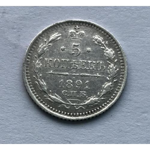 5 копеек 1891 г