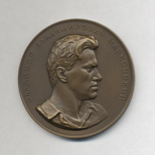 Памятная Медаль Маяковский