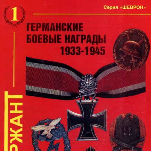 ГЕРМАНСКИЕ  БОЕВЫЕ  НАГРАДЫ 1933 -1945 гг