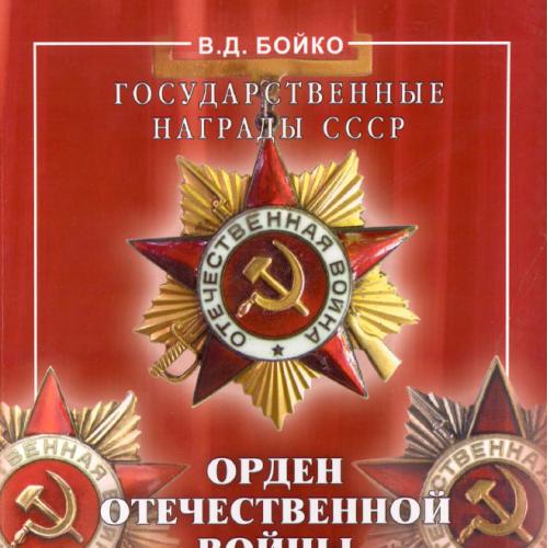 ГОСУДАРСТВЕННЫЕ НАГРАДЫ  СССР - ОРДЕН ОТЕЧЕСТВЕННОЙ  ВОЙНЫ -1-2 ст
