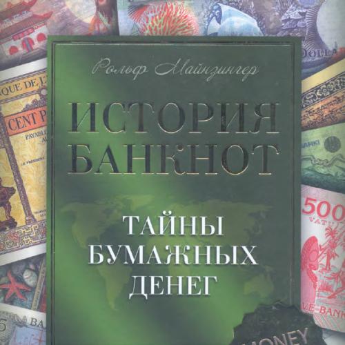 ИСТОРИЯ  БАНКНОТ