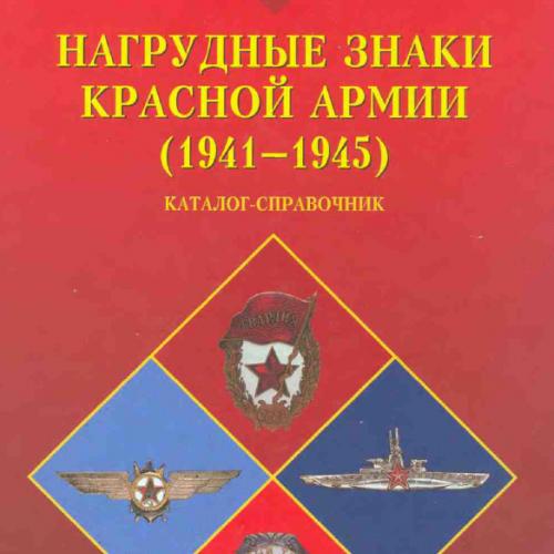 НАГРУДНЫЕ  ЗНАКИ  КРАСНОЙ  АРМИИ  1941 - 1945 г