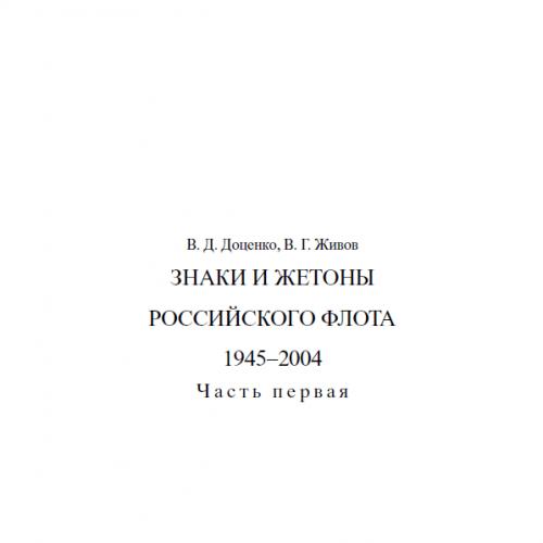 ЗНАКИ И ЖЕТОНЫ РУССКОГО ФЛОТА 1 - 2 часть