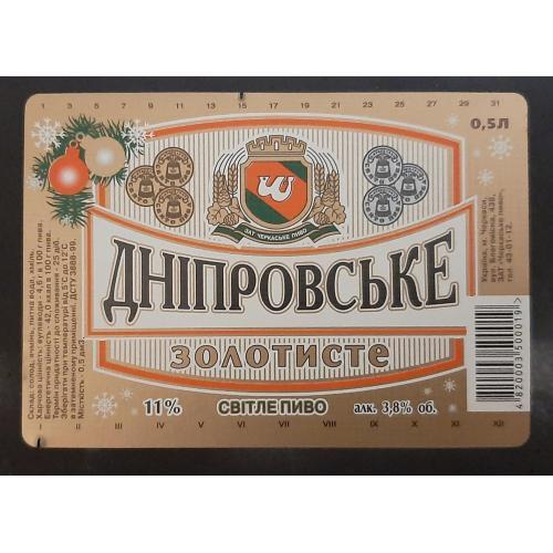 Этикетка пивная Днепровское золотистое Новогоднее (г.Черкассы)