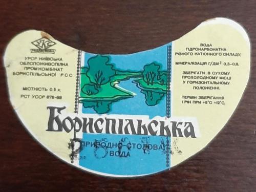 Этикетка вода Бориспольская
