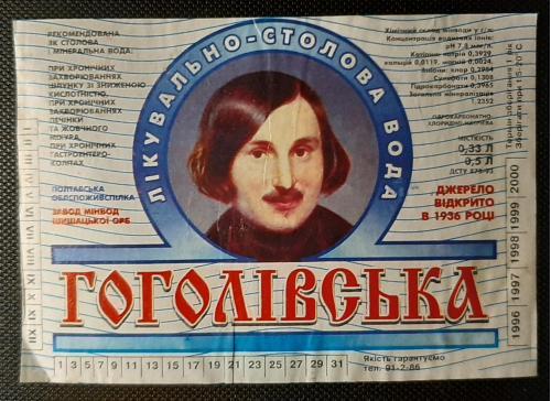 Этикетка вода Гоголевсеая
