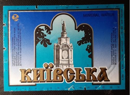 Этикетка вода Киевская
