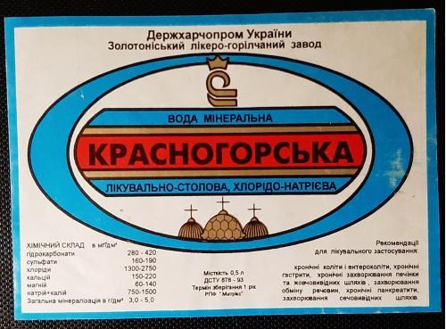 Этикетка вода Красногорская