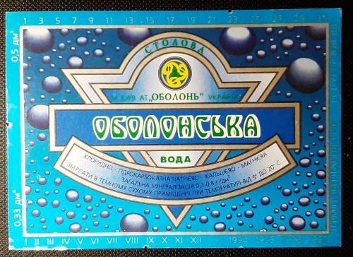 Этикетка вода Оболонская