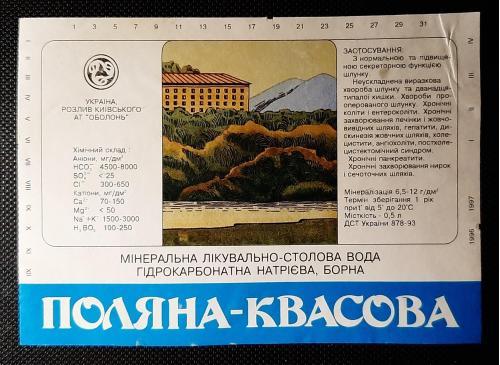 Этикетка вода Поляна Квасова
