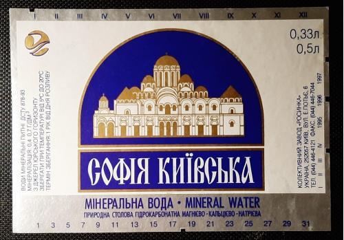 Этикетка вода София Киевская