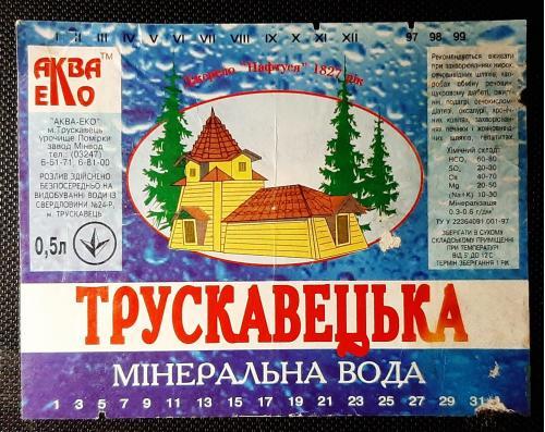 Этикетка вода Трускавецкая