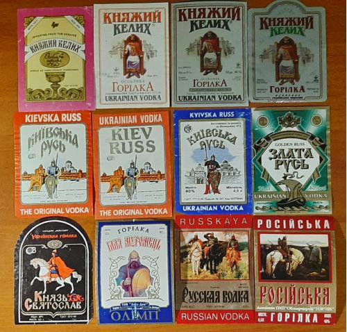Водочные этикетки Киевская Русь Украина