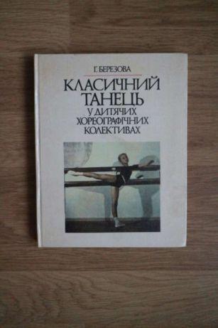 """книга """"Класичний танець у дитячих хореографічних колективах""""Г.Березова"""