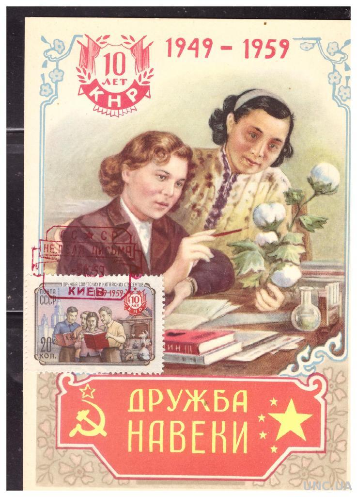 Ногинск, купить купить старые открытки из китая системе