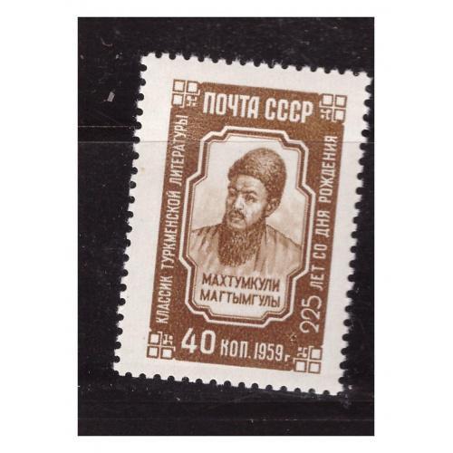 1959 МАХМУТ КУЛИ MNH