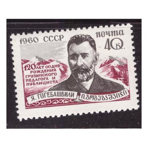1960 ГОБЕБАШВИЛИ MNH