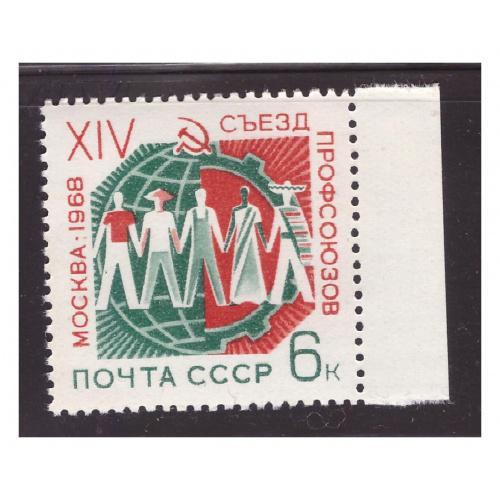 1968 ПОТОВЫЕ МАРКИ СССР MNH ПРОФСОЮЗ