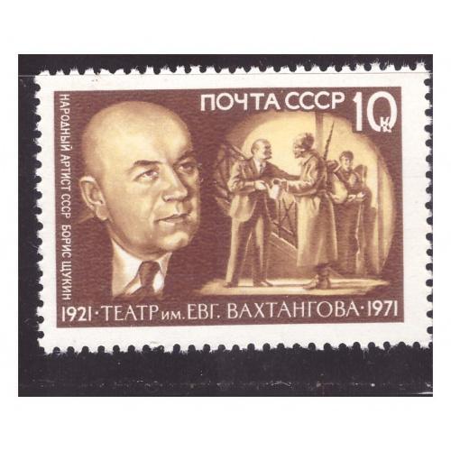 1970 ПОТОВЫЕ МАРКИ СССР MNH ЩУКИН