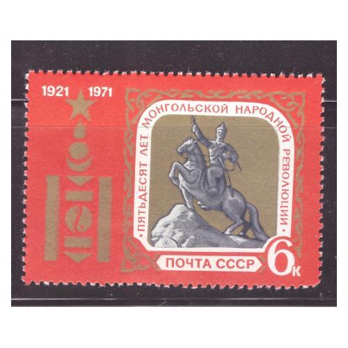 1971 ПОТОВЫЕ МАРКИ СССР MNH МОНГОЛИЯ