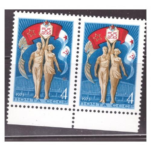 1973 ПОТОВЫЕ МАРКИ СССР MNH 50 ЛЕТ ЦСКА