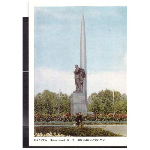 СТАРЫЕ ОТКРЫТКИ СССР КОСМОС ЦИОЛКОВСКИЙ