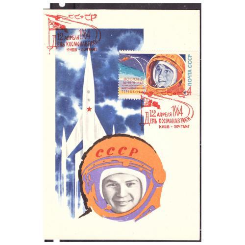 СТАРЫЕ ОТКРЫТКИ СССР КОСМОС ТЕРЕШКОВА