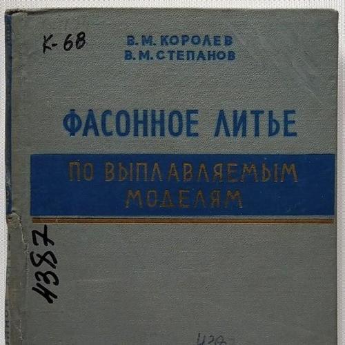 Фасонное литье по выплавляемым моделям. Королев, Степанов. 1962