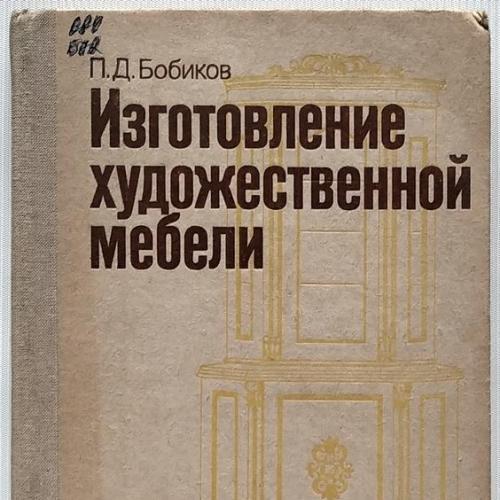 Изготовление художественной мебели. Бобиков. 1988