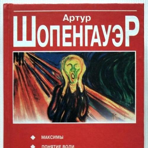 Шопенгауэр. Сборник произведений. 1999