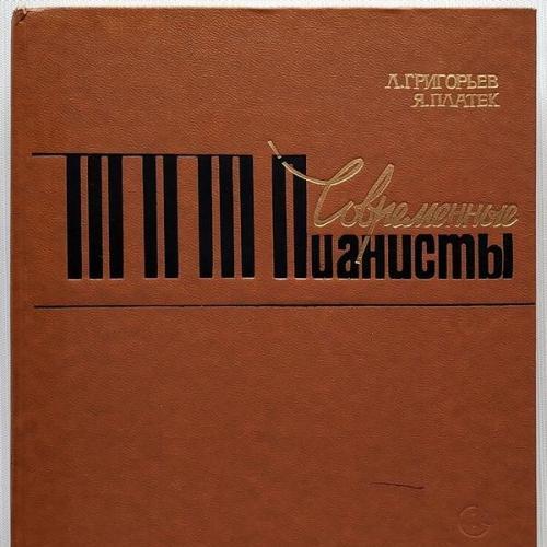 Современные пианисты. Григорьев, Платек. 1990