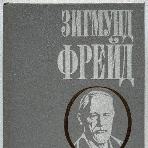 Толкование сновидений. Зигмунд Фрейд.1991