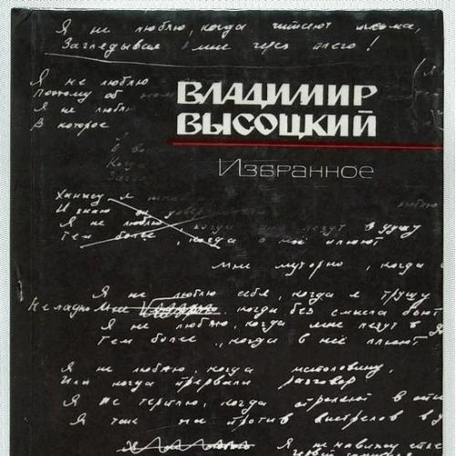 Владимир Высоцкий. Избранное. 1988