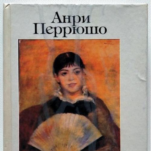 Жизнь Ренуара. Анри Перрюшо. 1991