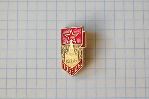Значок СССР День победы
