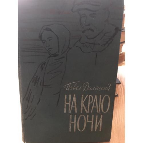 """Книга, Павел Леонидович Далецкий """"На краю ночи"""" 1959 год"""