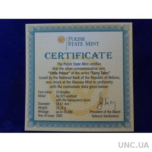 """Беларусь 20 рублей 2005 сертификат к монете """"Маленький принц"""""""